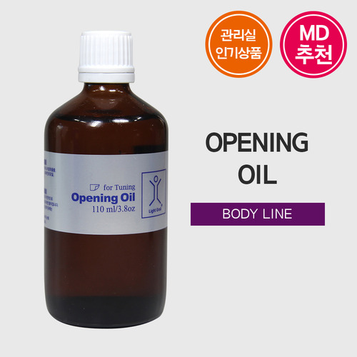 Opening Oil (오프닝 오일)